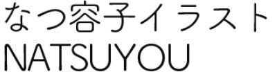 natsuyou